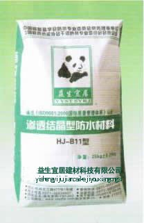 HJ-B11渗透结晶防水材料