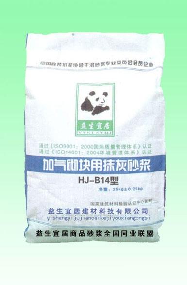HJ-B14加气砌块用抹灰砂浆