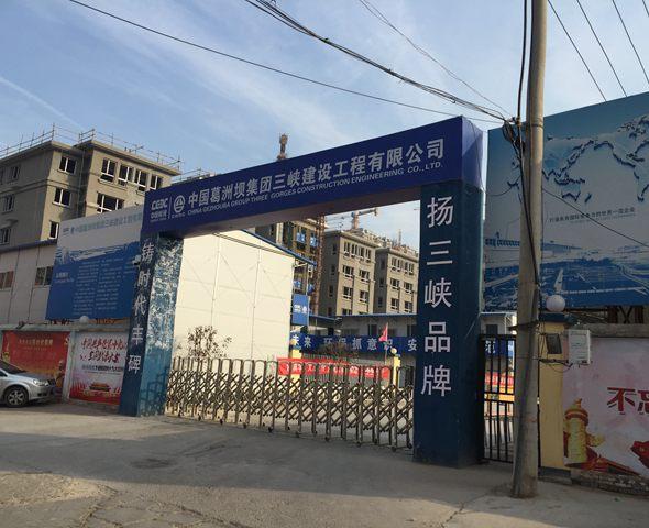 葛洲坝姚庄安置区